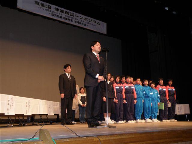 HP気仙沼 津波防災シンポジウム 2011.2.13 気仙沼中央公民館 083