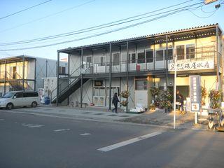 福幸小町(田中通り)