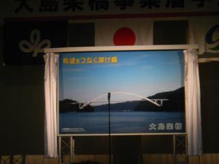 大島架橋パネル