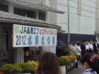 JA栗っこフェスティバル