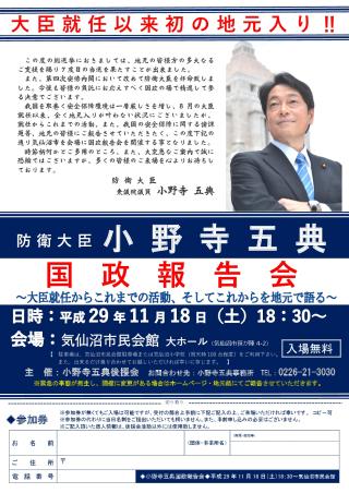 小野寺五典国政報告会チラシ(完成版)2-001