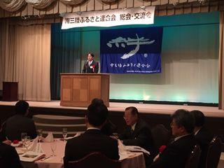 南三陸ふるさと連合会総会